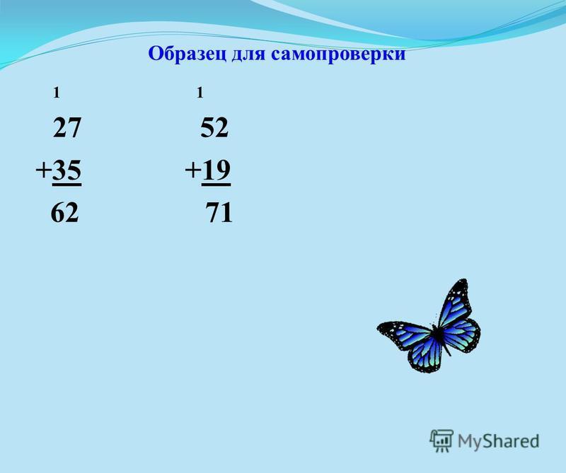 Проговаривая алгоритм, найдите сумму чисел. 28 26 54 19 + 23 +37 +38 +64 Решите выражения в столбик, комментируя ход решения друг другу. 27 + 35 52 + 19 Проверка по эталону.