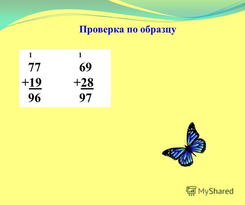 Решите выражения, записывая их в столбик. 77 + 19 69 + 28 Самопроверка. Спишите и решите примеры на новый прием. 46 + 21 53 + 36 77 + 19 69 + 28