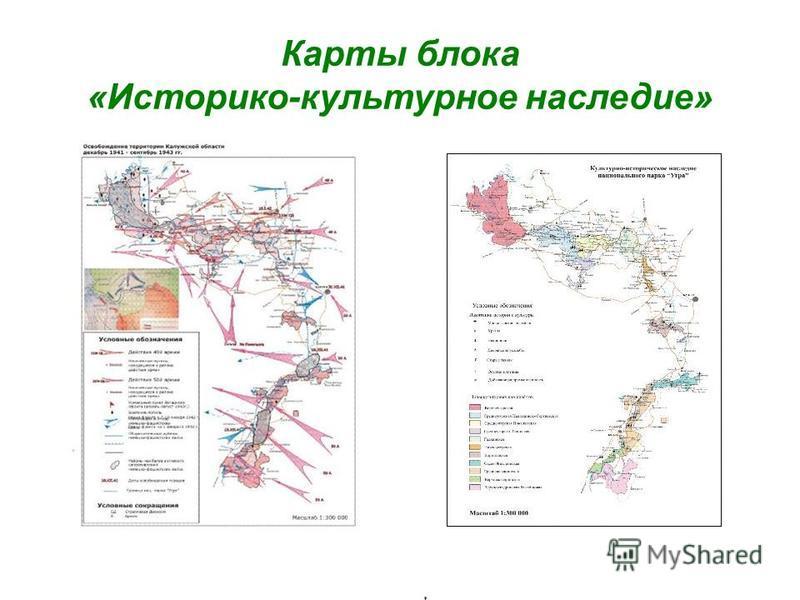 Карты блока «Историко-культурное наследие»