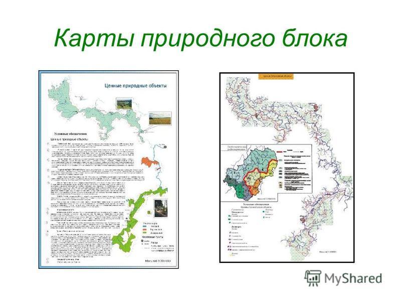 Карты природного блока