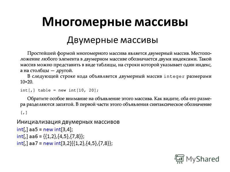 Многомерные массивы Двумерные массивы int[,] aa5 = new int[3,4]; int[,] aa6 = {{1,2},{4,5},{7,8}}; int[,] aa7 = new int[3,2]{{1,2},{4,5},{7,8}}; Инициализация двумерных массивов