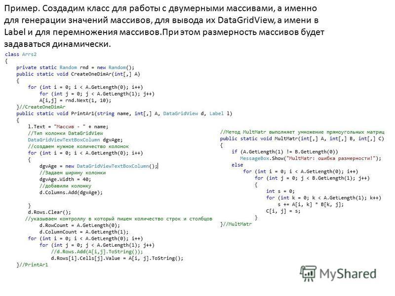 Пример. Создадим класс для работы с двумерными массивами, а именно для генерации значений массивов, для вывода их DataGridView, а имени в Label и для перемножения массивов.При этом размерность массивов будет задаваться динамически.