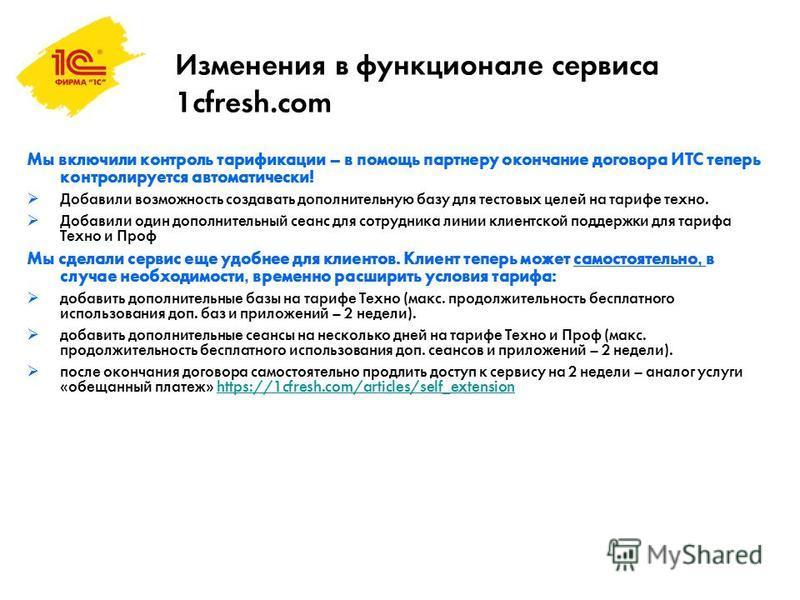 Изменения в функционале сервиса 1cfresh.com Мы включили контроль тарификации – в помощь партнеру окончание договора ИТС теперь контролируется автоматически! Добавили возможность создавать дополнительную базу для тестовых целей на тарифе техно. Добави