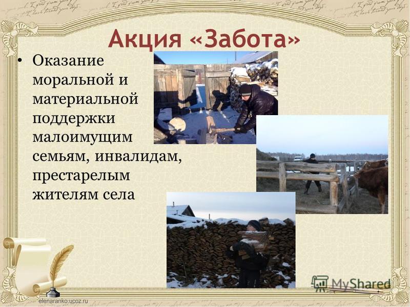 Акция «Забота» Оказание моральной и материальной поддержки малоимущим семьям, инвалидам, престарелым жителям села