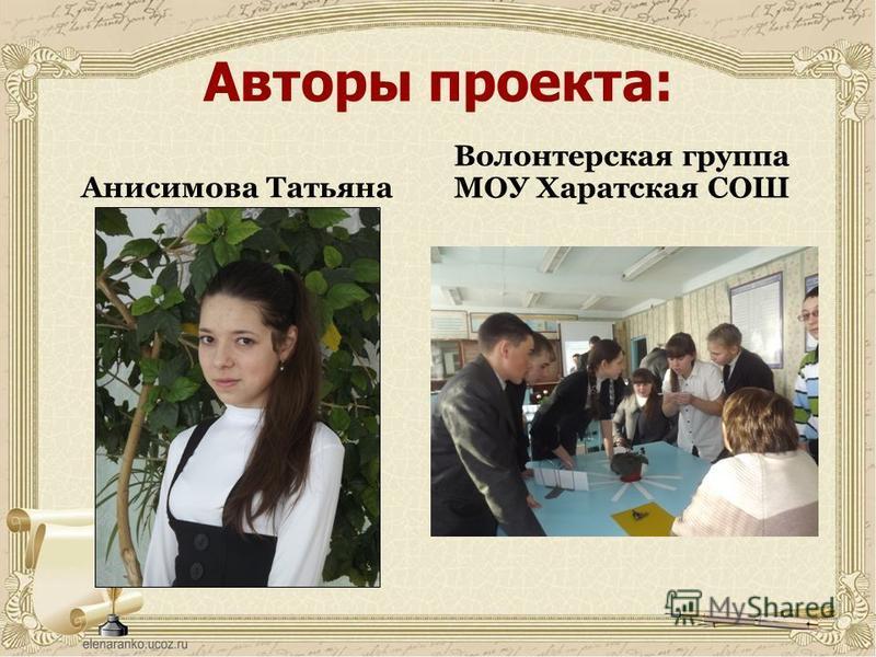 Авторы проекта: Анисимова Татьяна Волонтерская группа МОУ Харатская СОШ