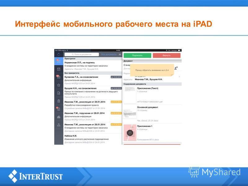 Интерфейс мобильного рабочего места на iPAD