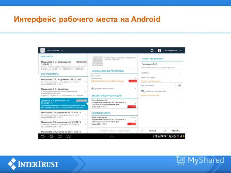Интерфейс рабочего места на Android