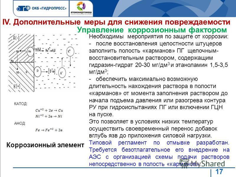 17 Необходимы мероприятия по защите от коррозии: - после восстановления целостности штуцеров заполнить полость «карманов» ПГ щелочным- восстановительным раствором, содержащим гидразин-гидрат 20-30 мг/дм 3 и этаноламин 1,5-3,5 мг/дм 3 ; - обеспечить м