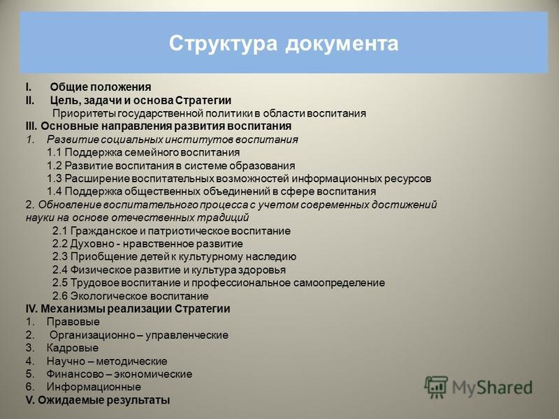 Программа развития воспитания в российской федерации до 2025 года