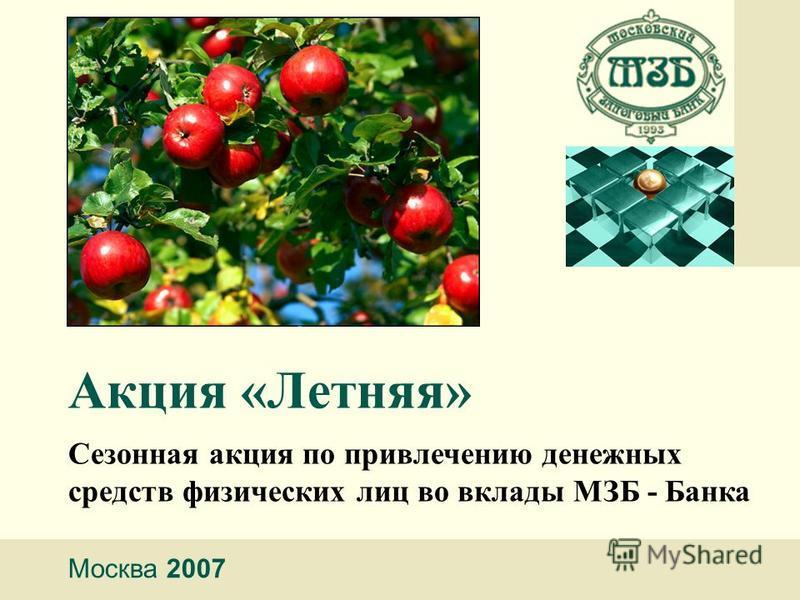 Акция «Летняя» Сезонная акция по привлечению денежных средств физических лиц во вклады МЗБ - Банка Москва 2007