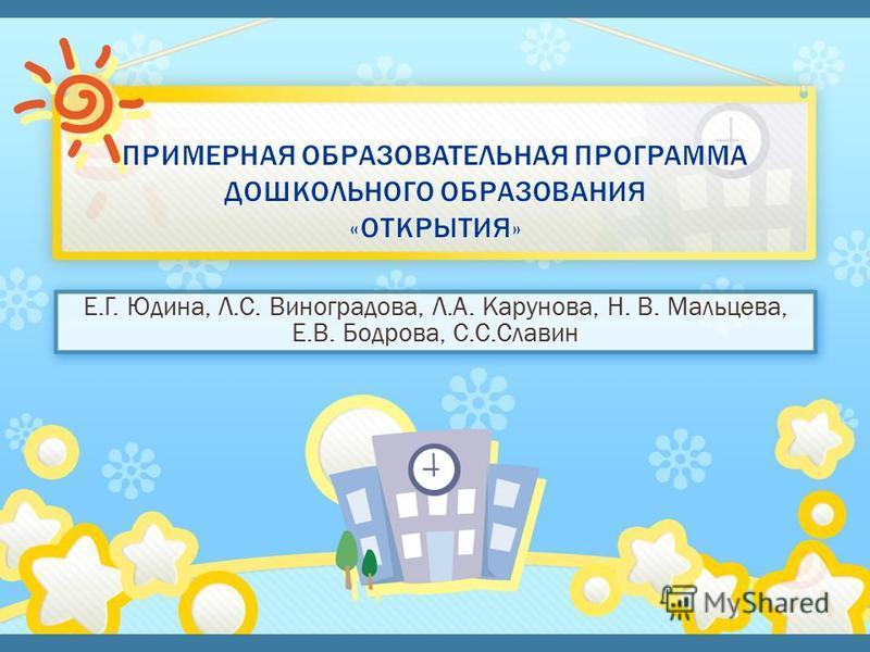Е.Г. Юдина, Л.С. Виноградова, Л.А. Карунова, Н. В. Мальцева, Е.В. Бодрова, С.С.Славин