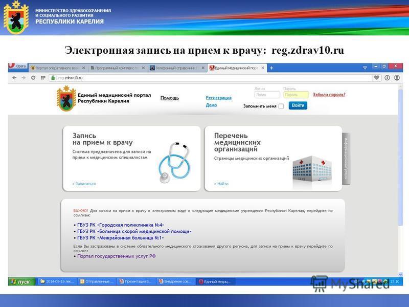 Электронная запись на прием к врачу: reg.zdrav10.ru