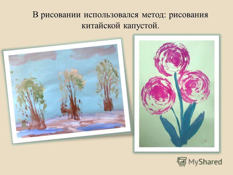 В рисовании использовался метод: рисования китайской капустой.