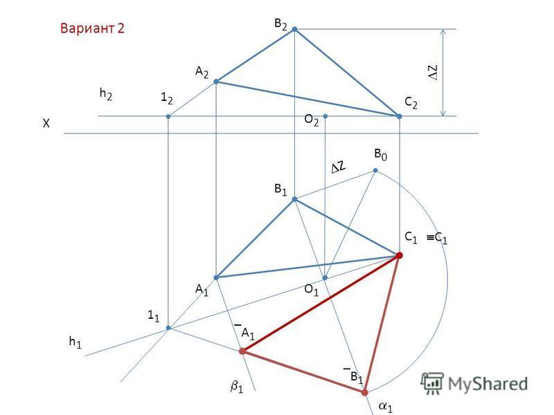 Х h2h2 A2A2 C2C2 B2B2 В1В1 C1C1 А1А1 h1h1 А 1 В 1 С 1 В0В0 Z Z 1212 1 O1O1 O2O2 1 1 Вариант 2