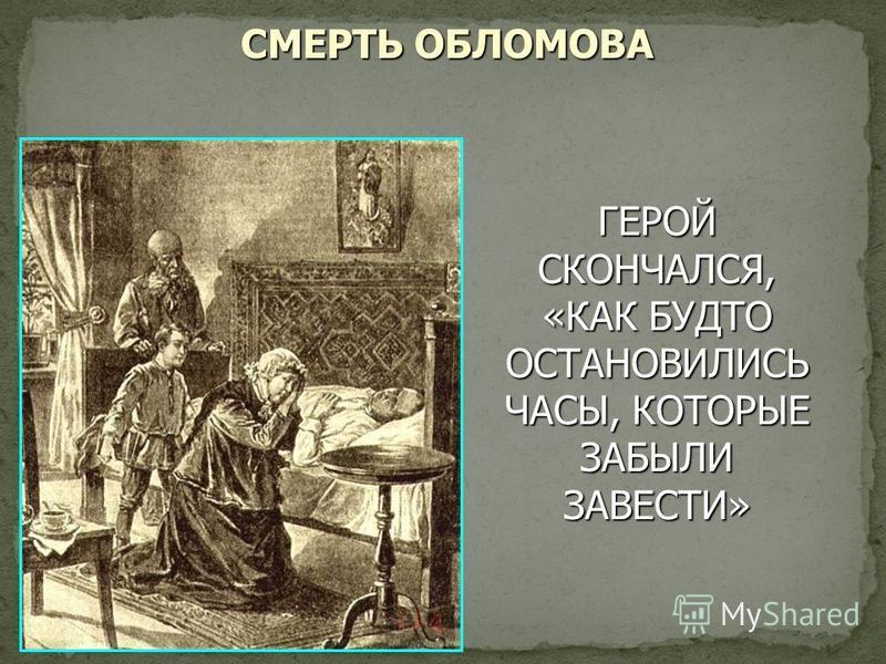 СМЕРТЬ ОБЛОМОВА ГЕРОЙ СКОНЧАЛСЯ, «КАК БУДТО ОСТАНОВИЛИСЬ ЧАСЫ, КОТОРЫЕ ЗАБЫЛИ ЗАВЕСТИ»