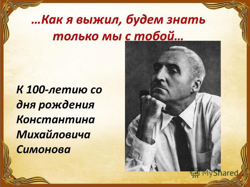 …Как я выжил, будем знать только мы с тобой… К 100-летию со дня рождения Константина Михайловича Симонова
