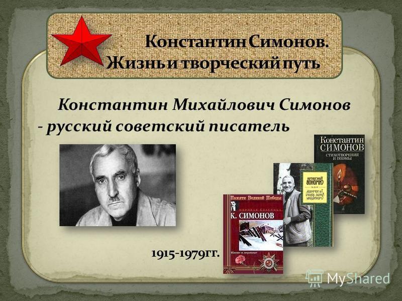 Константин Михайлович Симонов - русский советский писатель 1915-1979 гг. Константин Михайлович Симонов - русский советский писатель 1915-1979 гг.