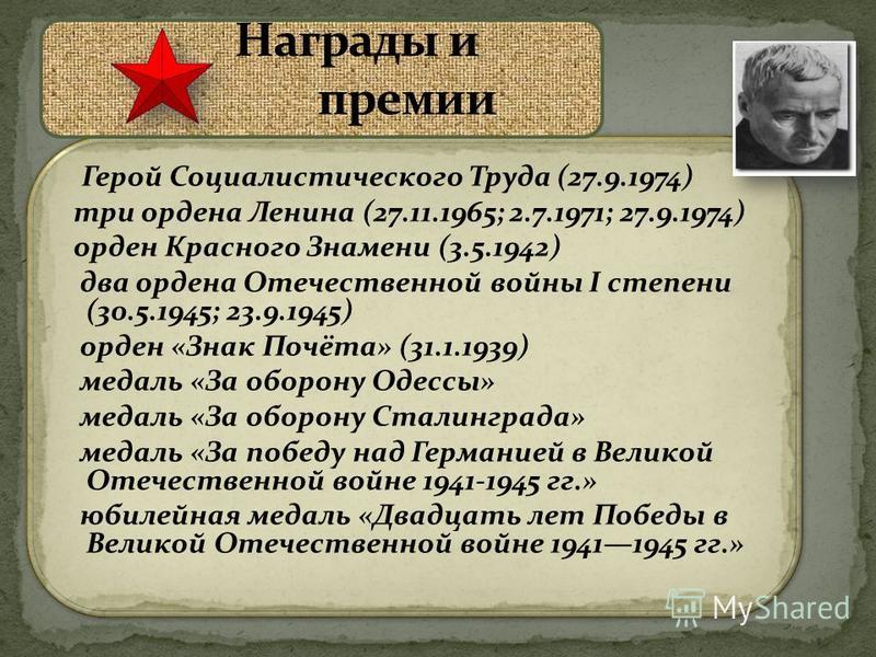 Герой Социалистического Труда (27.9.1974) три ордена Ленина (27.11.1965; 2.7.1971; 27.9.1974) орден Красного Знамени (3.5.1942) два ордена Отечественной войны I степени (30.5.1945; 23.9.1945) орден «Знак Почёта» (31.1.1939) медаль «За оборону Одессы»