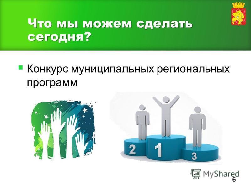 Конкурс муниципальных региональных программ 6 Что мы можем сделать сегодня?