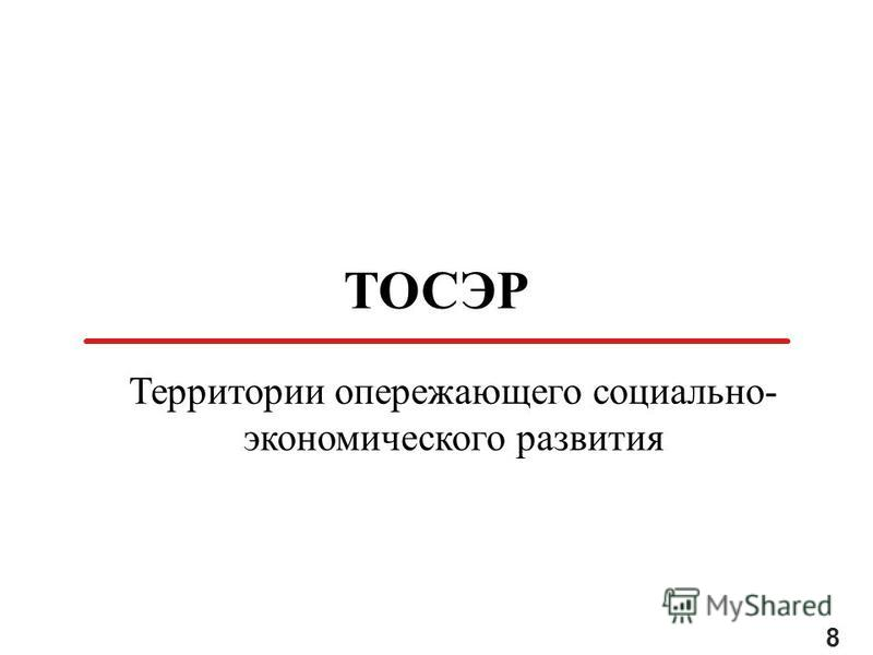 ТОСЭР Территории опережающего социально- экономического развития 8