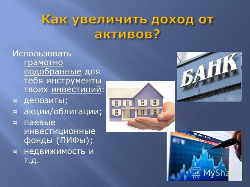 Использовать грамотно подобранные для тебя инструменты твоих инвестиций: депозиты; акции/облигации; паевые инвестиционные фонды (ПИФы); недвижимость и т.д.