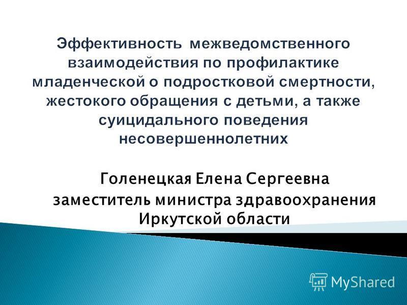 Голенецкая Елена Сергеевна заместитель министра здравоохранения Иркутской области