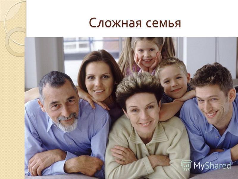 Сложная семья