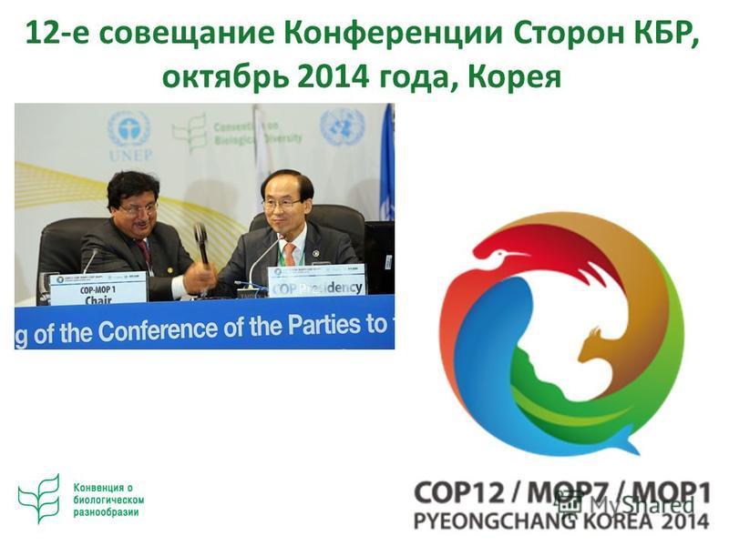 12-е совещание Конференции Сторон КБР, октябрь 2014 года, Корея