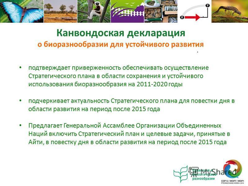 Канвондоская декларация о биоразнообразии для устойчивого развития подтверждает приверженность обеспечивать осуществление Стратегического плана в области сохранения и устойчивого использования биоразнообразия на 2011-2020 годы подчеркивает актуальнос