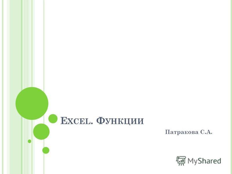 E XCEL. Ф УНКЦИИ Патракова С.А.