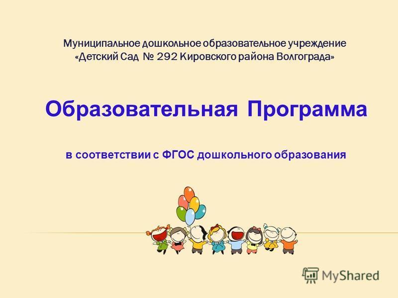 Муниципальное дошкольное образовательное учреждение «Детский Сад 292 Кировского района Волгограда» Образовательная Программа в соответствии с ФГОС дошкольного образования