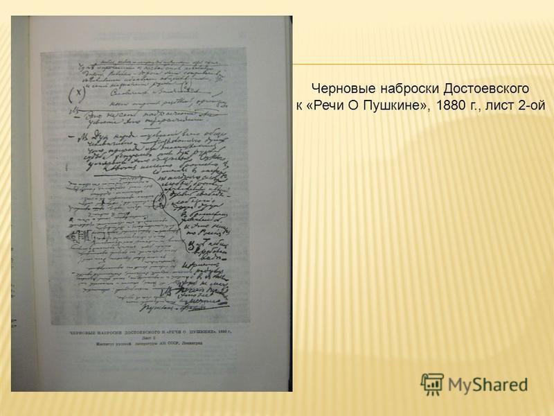 Черновые наброски Достоевского к «Речи О Пушкине», 1880 г., лист 2-ой