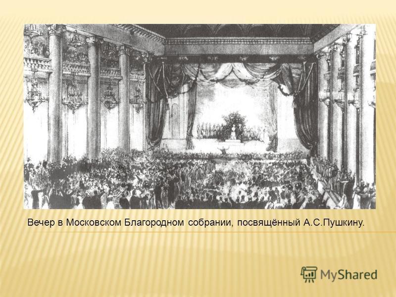 Вечер в Московском Благородном собрании, посвящённый А.С.Пушкину.