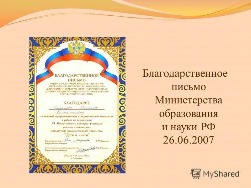 Благодарственное письмо Министерства образования и науки РФ 26.06.2007
