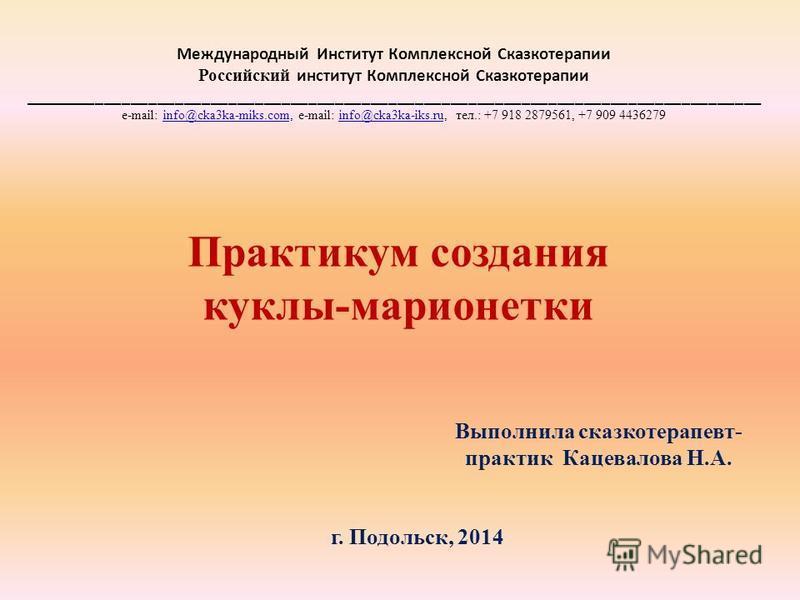 Международный Институт Комплексной Сказкотерапии Российский институт Комплексной Сказкотерапии ___________________________________________________________________________________ e-mail: info@cka3ka-miks.com, e-mail: info@cka3ka-iks.ru, тел.: +7 918