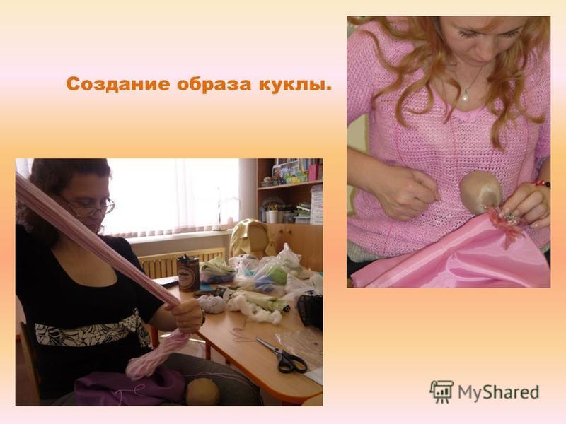 Создание образа куклы.