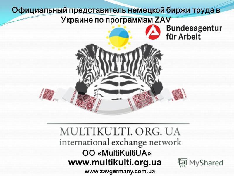 ОО «MultiKultiUA» www.multikulti.org.ua Официальный представитель немецкой биржи труда в Украине по программам ZAV www.zavgermany.com.ua