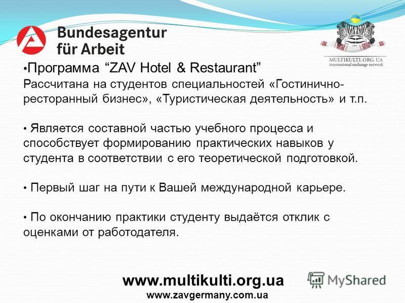 Программа ZAV Hotel & Restaurant Рассчитана на студентов специальностей «Гостинично- ресторанный бизнес», «Туристическая деятельность» и т.п. Является составной частью учебного процесса и способствует формированию практических навыков у студента в со