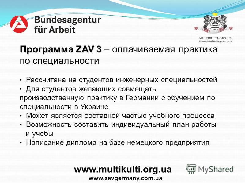 Программа ZAV 3 Программа ZAV 3 – оплачиваемая практика по специальности Рассчитана на студентов инженерных специальностей Для студентов желающих совмещать производственную практику в Германии с обучением по специальности в Украине Может является сос