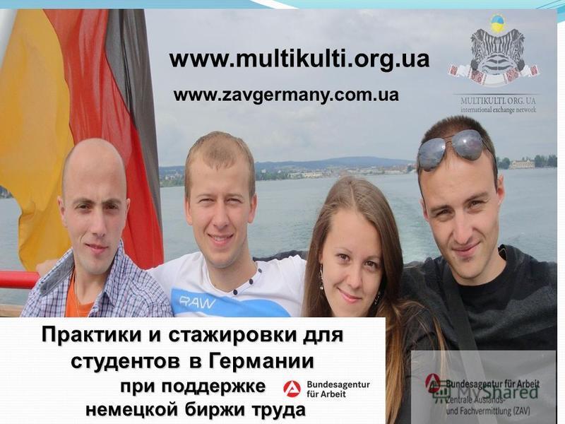 Практики и стажировки для студентов в Германии при поддержке немецкой биржи труда немецкой биржи труда www.multikulti.org.ua www.zavgermany.com.ua