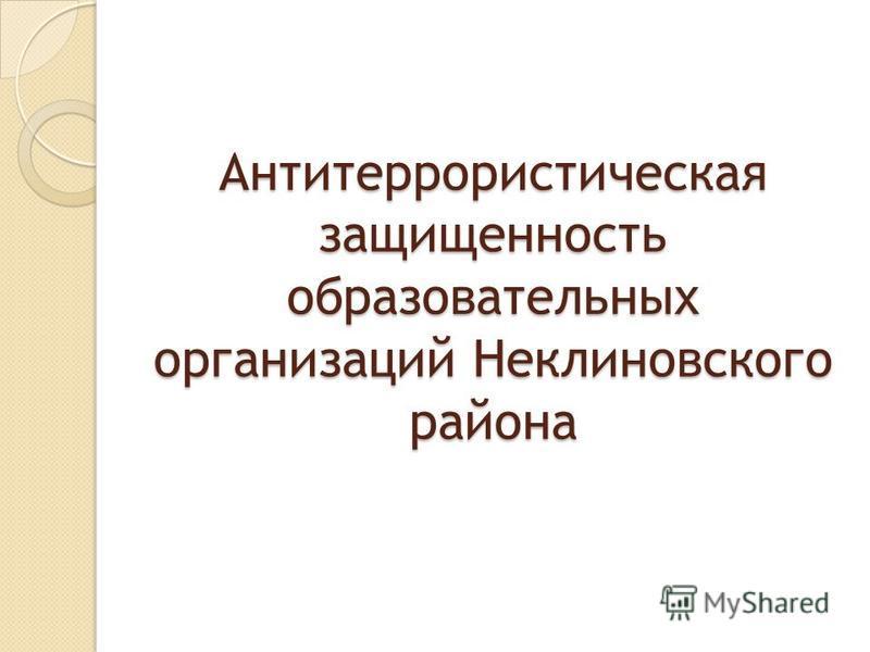 Антитеррористическая защищенность образовательных организаций Неклиновского района