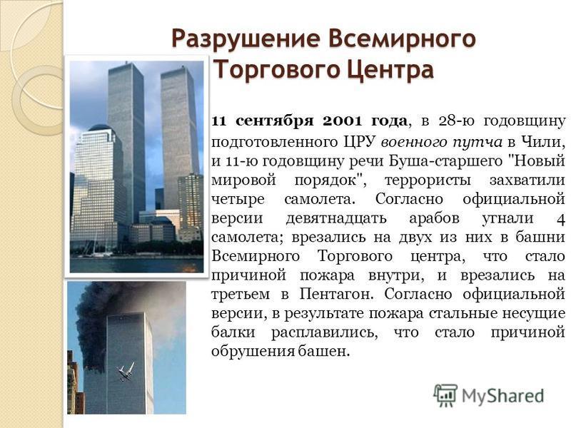 Разрушение Всемирного Торгового Центра 11 сентября 2001 года, в 28-ю годовщину подготовленного ЦРУ военного путча в Чили, и 11-ю годовщину речи Буша-старшего