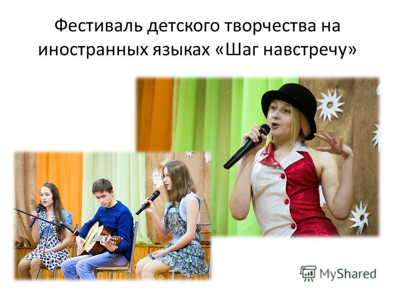 Фестиваль детского творчества на иностранных языках «Шаг навстречу»