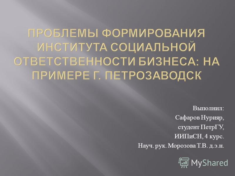 Выполнил : Сафаров Нурияр, студент ПетрГУ, ИИПиСН, 4 курс. Науч. рук. Морозова Т. В. д. э. н.