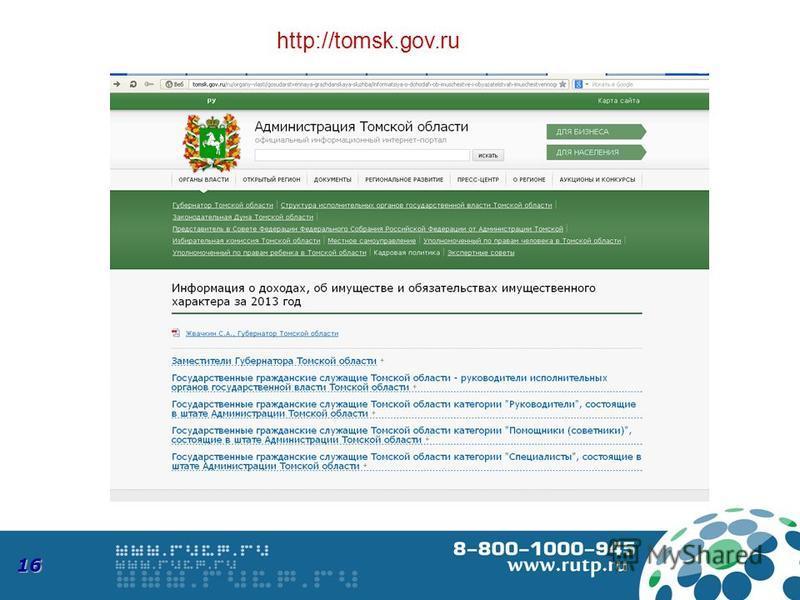 16 16 http://tomsk.gov.ru