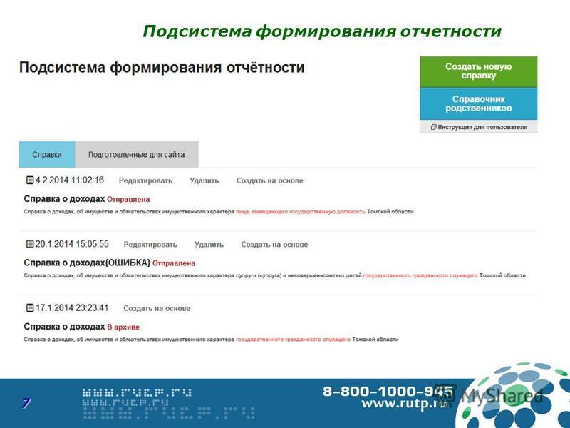 7 7 Подсистема формирования отчетности