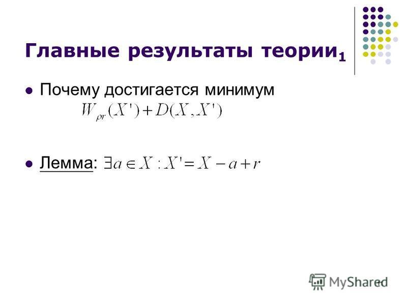 11 Главные результаты теории 1 Почему достигается минимум Лемма: