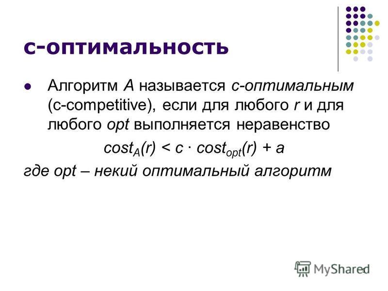 5 с-оптимальность Алгоритм А называется с-оптимальным (c-competitive), если для любого r и для любого opt выполняется неравенство cost A (r) < с · cost opt (r) + а где opt – некий оптимальный алгоритм