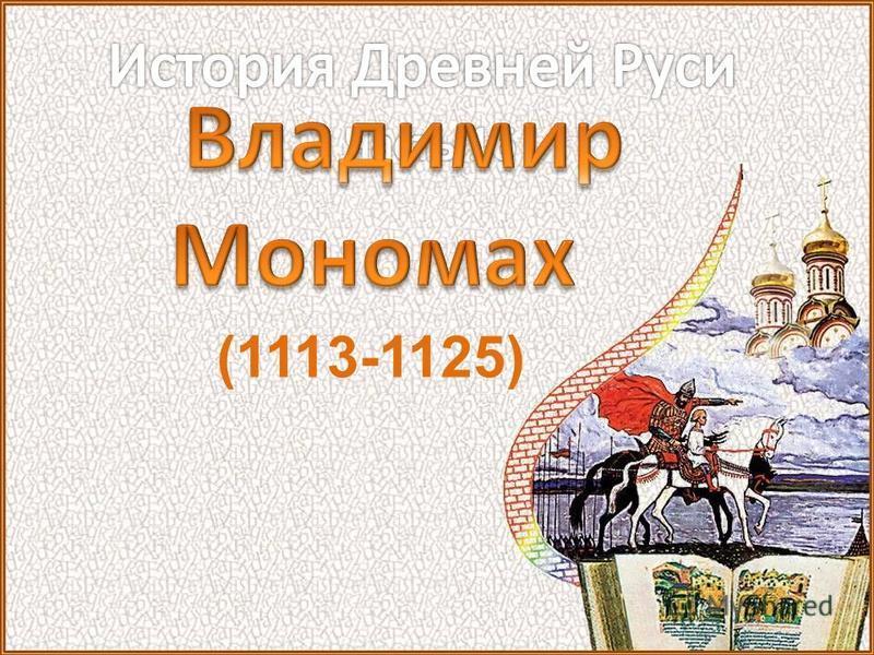 (1113-1125)