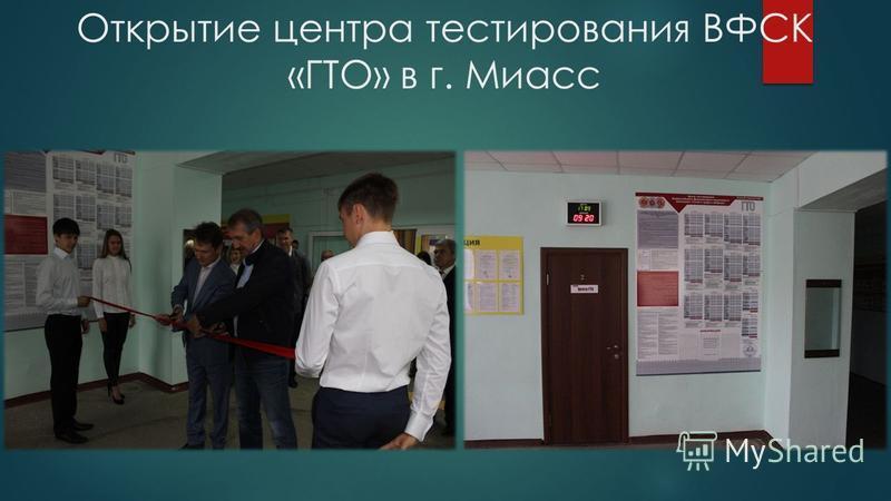 Открытие центра тестирования ВФСК «ГТО» в г. Миасс